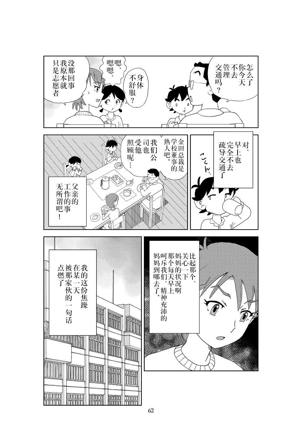 Futoshi 2 64