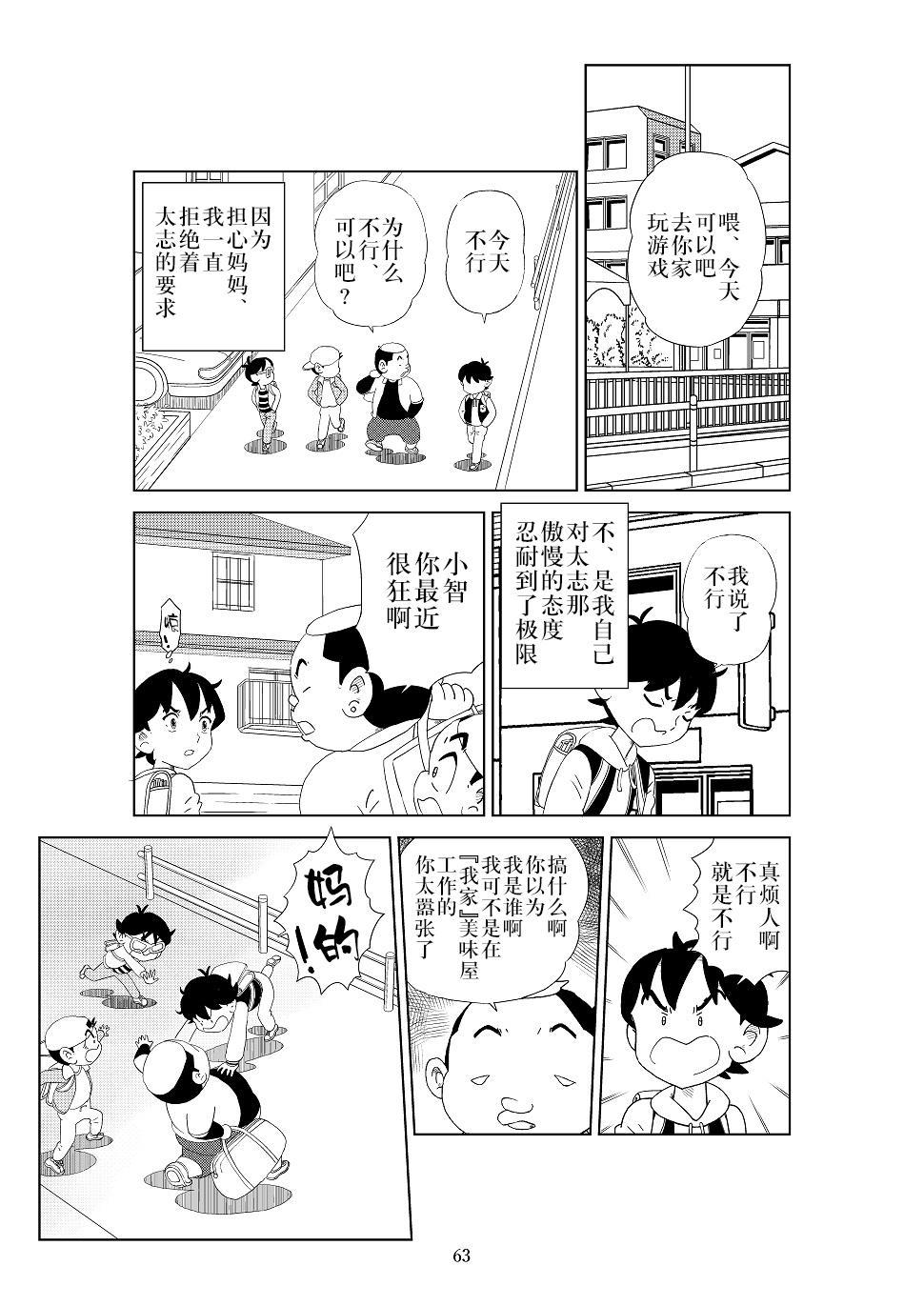 Futoshi 2 65