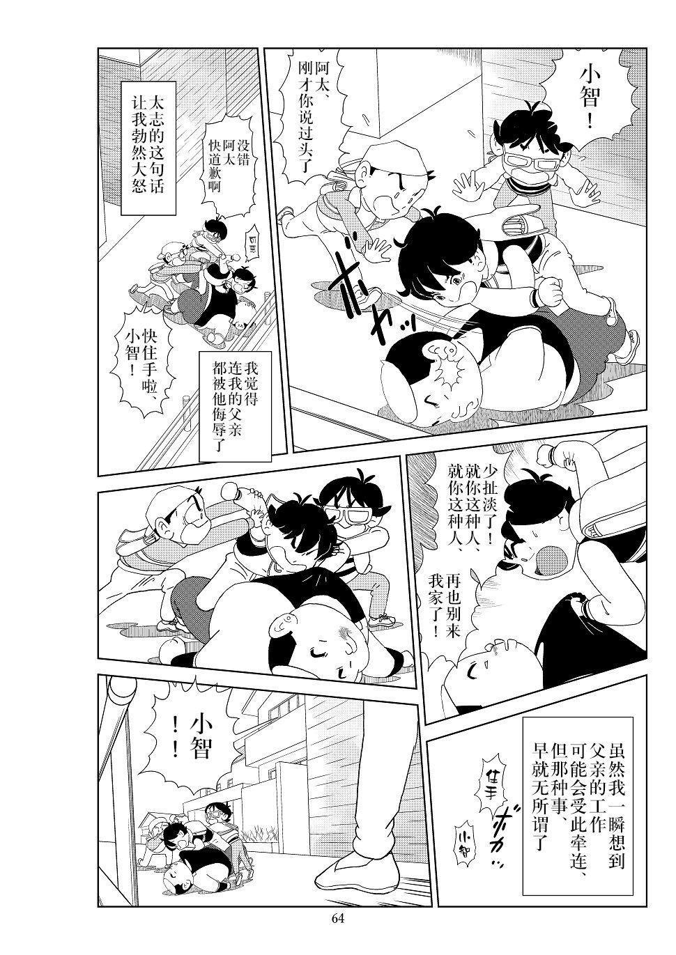 Futoshi 2 66