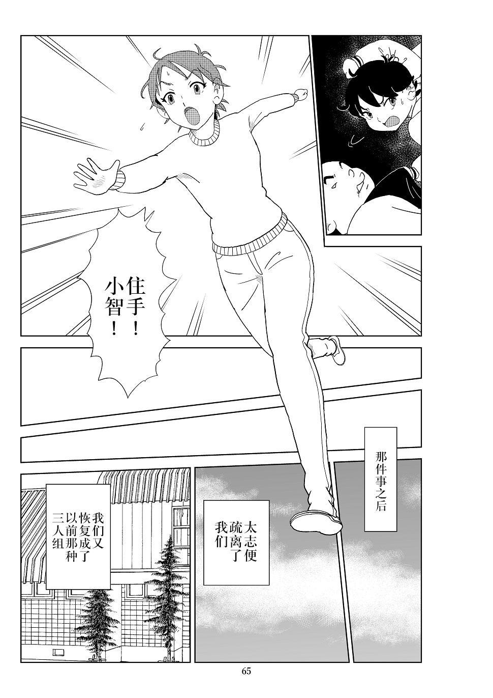 Futoshi 2 67