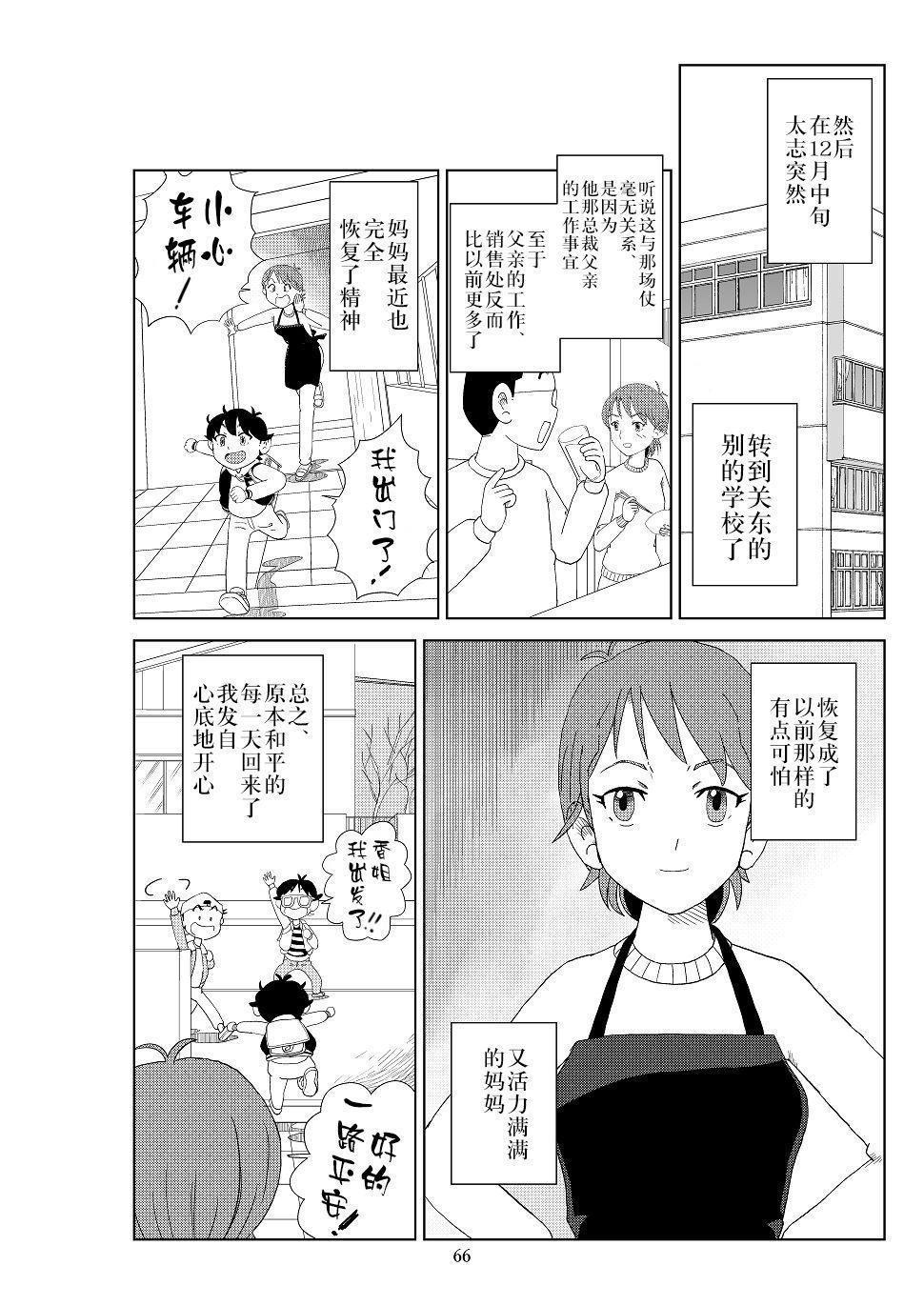Futoshi 2 68