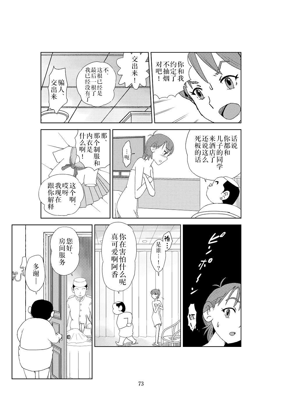 Futoshi 2 75