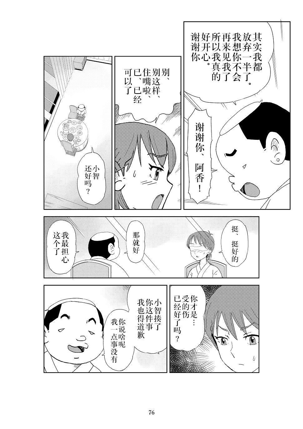 Futoshi 2 78