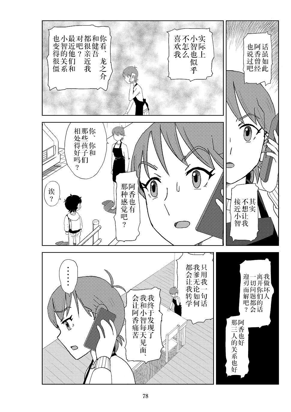 Futoshi 2 80