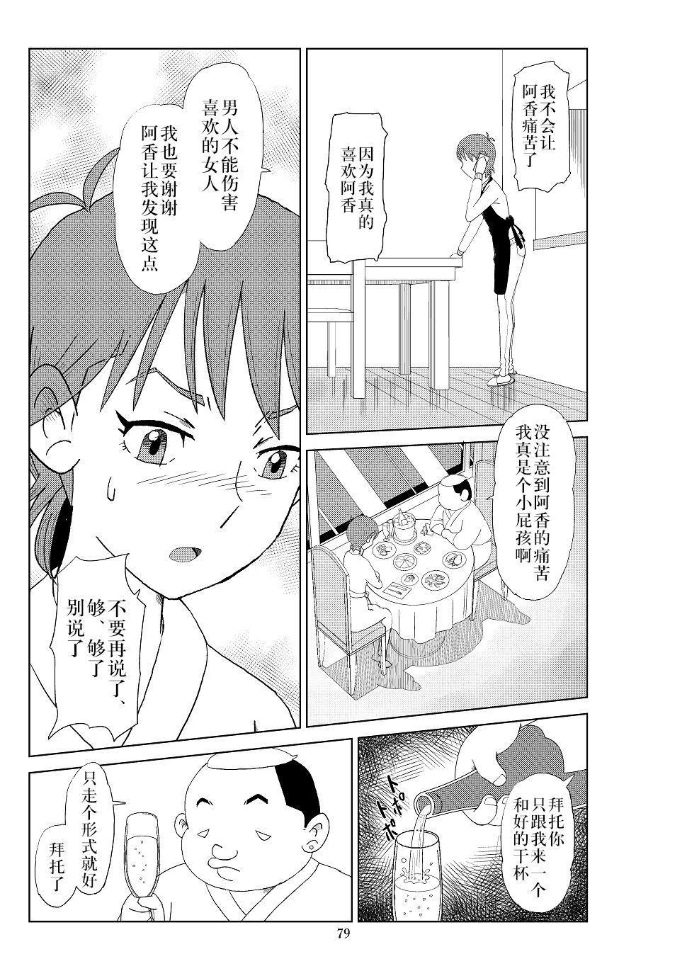 Futoshi 2 81
