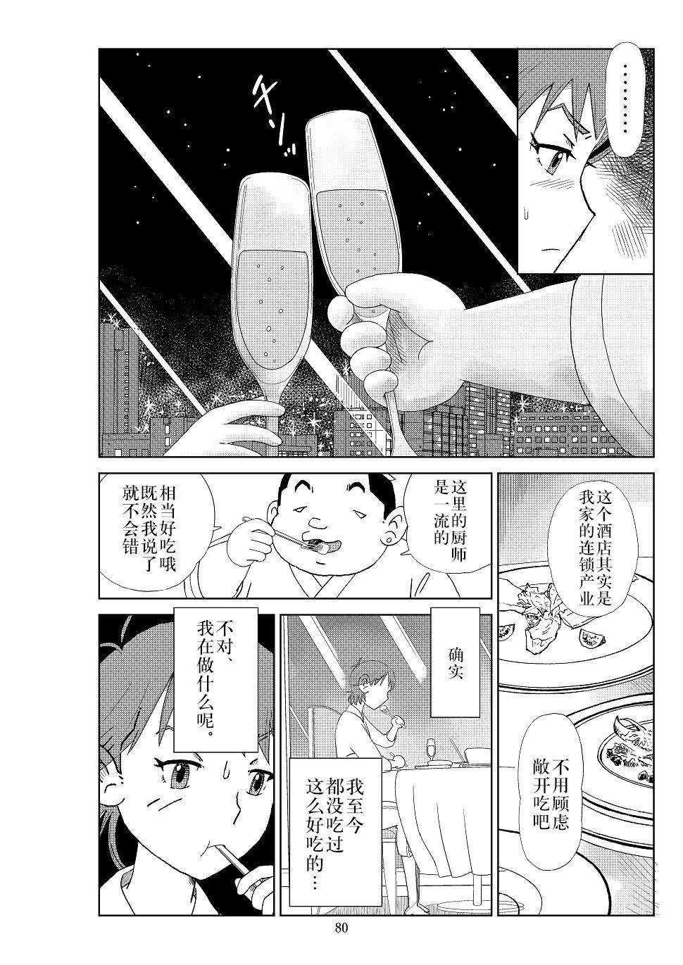 Futoshi 2 82
