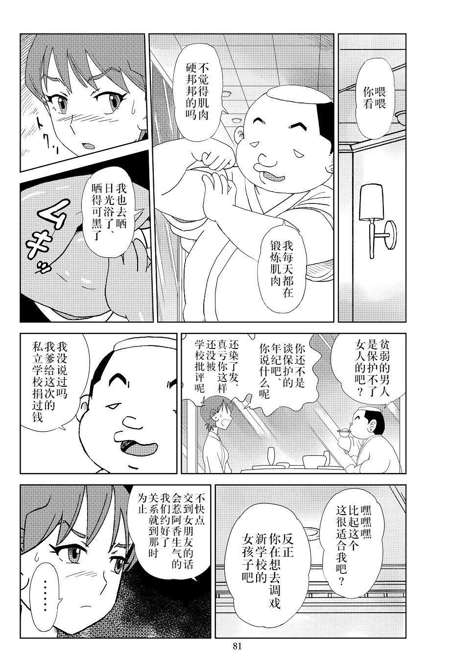 Futoshi 2 83