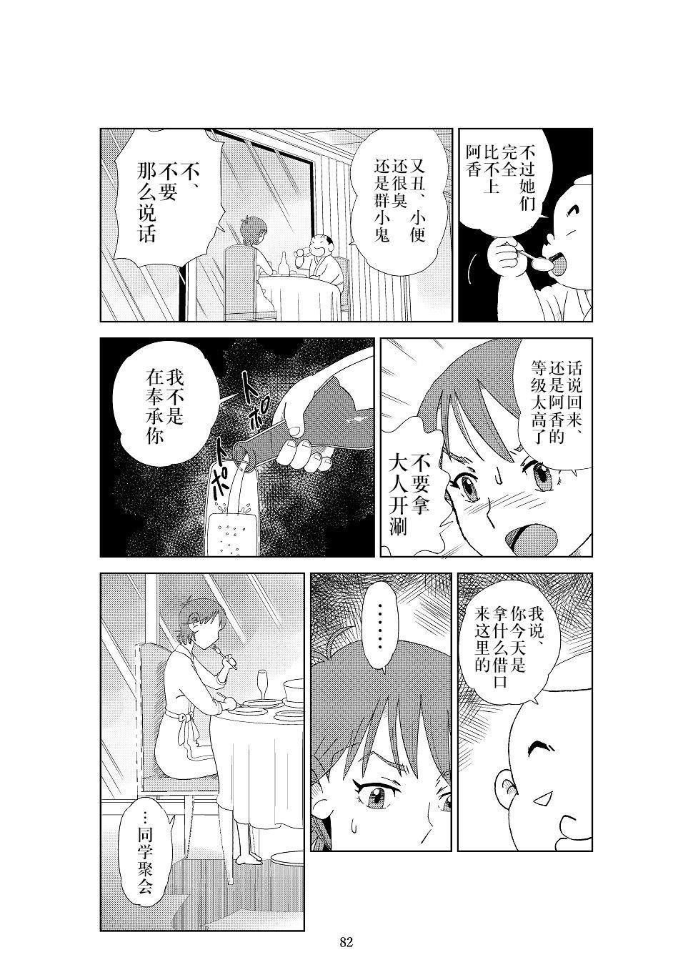 Futoshi 2 84