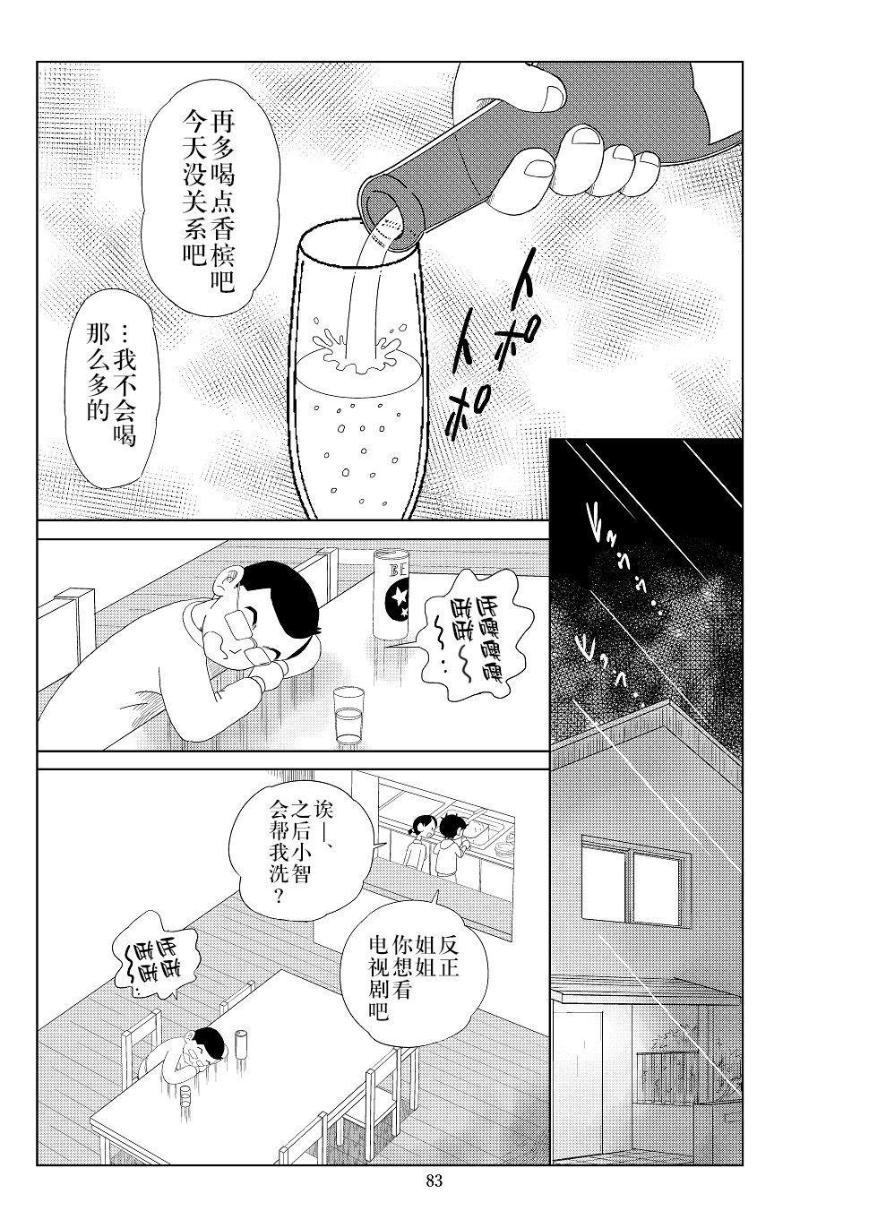 Futoshi 2 85