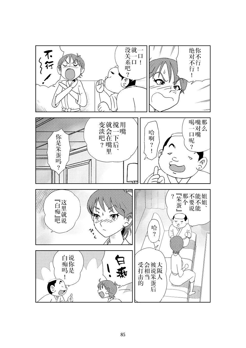 Futoshi 2 87