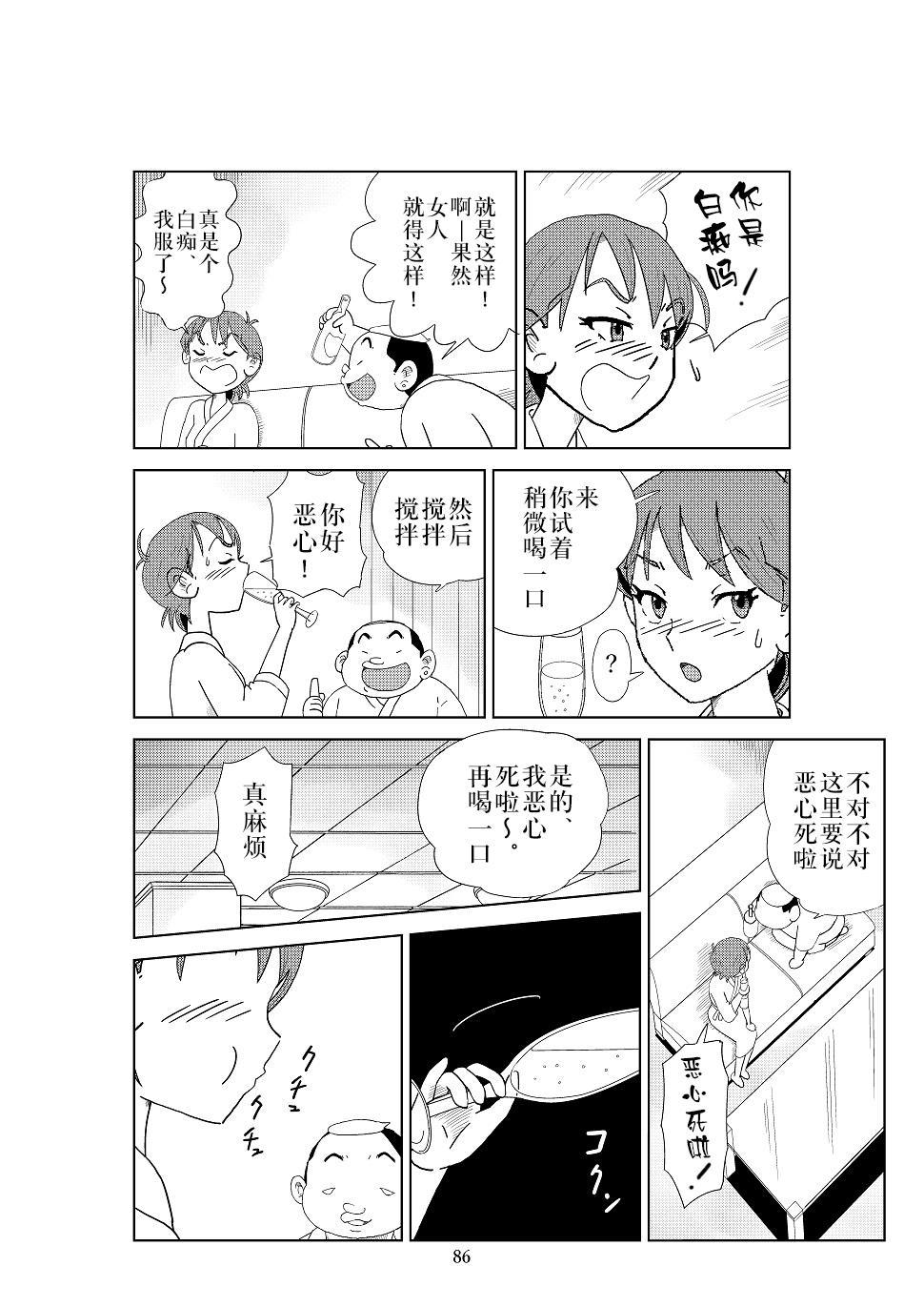 Futoshi 2 88