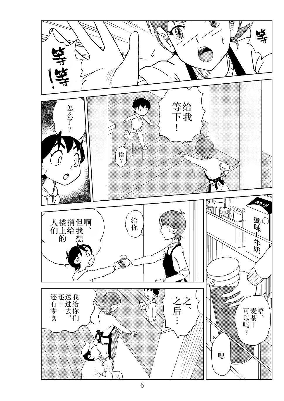Futoshi 2 8