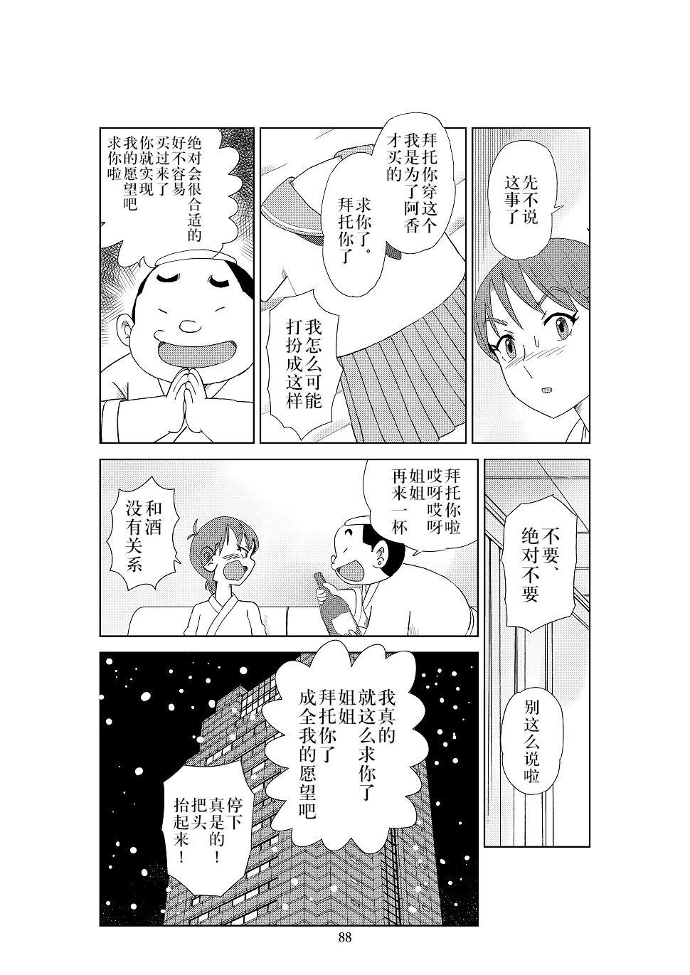 Futoshi 2 90