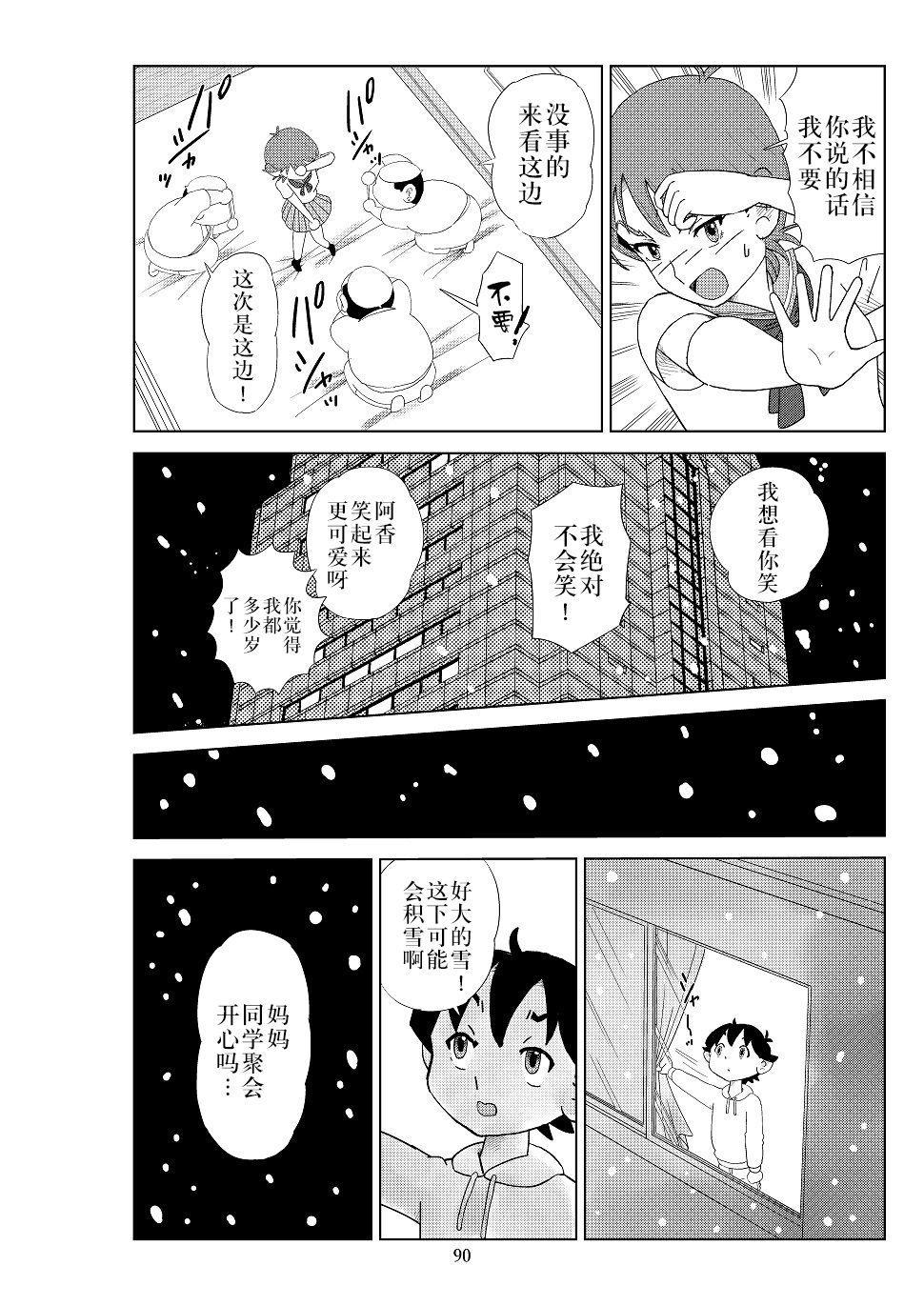 Futoshi 2 92