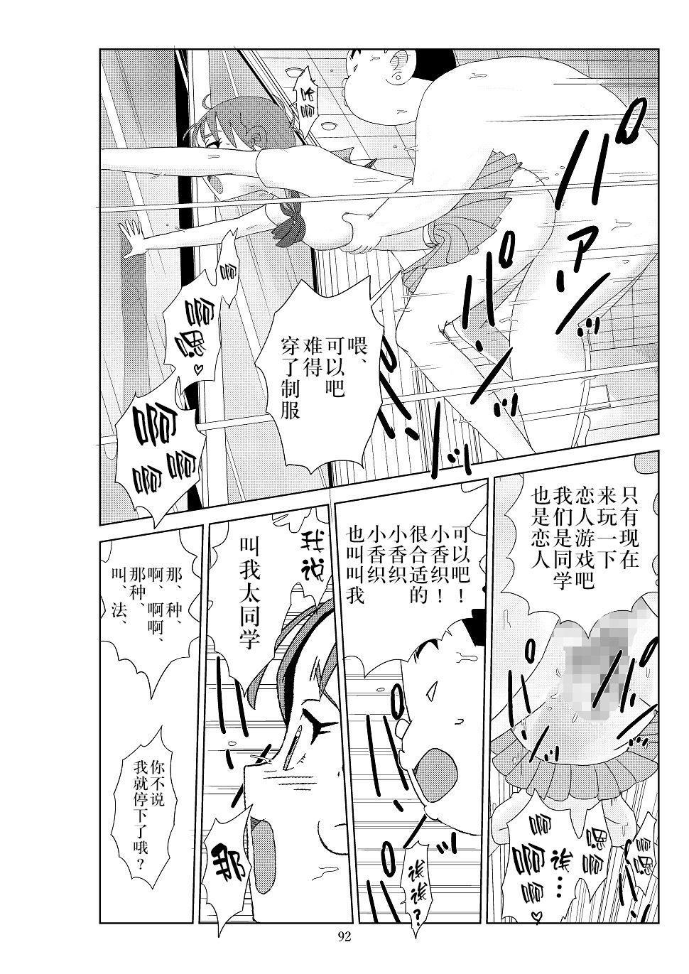 Futoshi 2 94