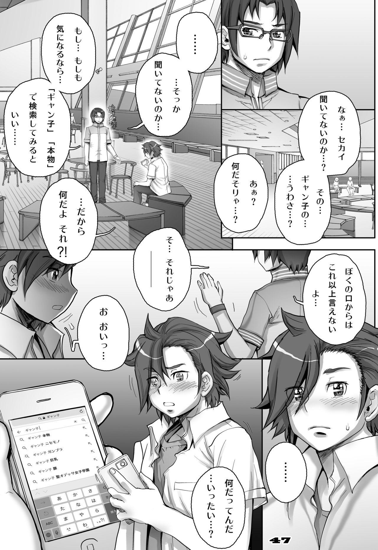 [Studio Tapa Tapa (Sengoku-kun)] Daddy-Long-Legs #2 (Gundam Build Fighters Try) [Digital] 46