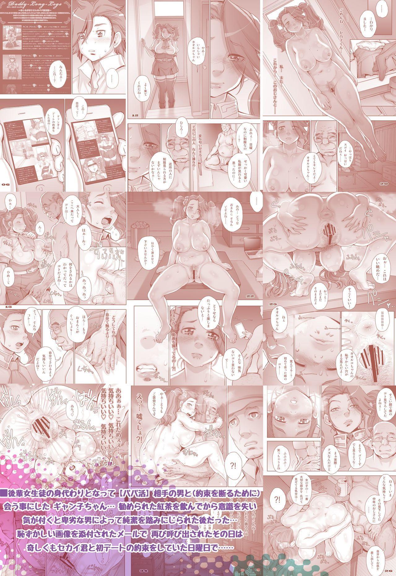 [Studio Tapa Tapa (Sengoku-kun)] Daddy-Long-Legs #3 (Gundam Build Fighters Try) [Digital] 55