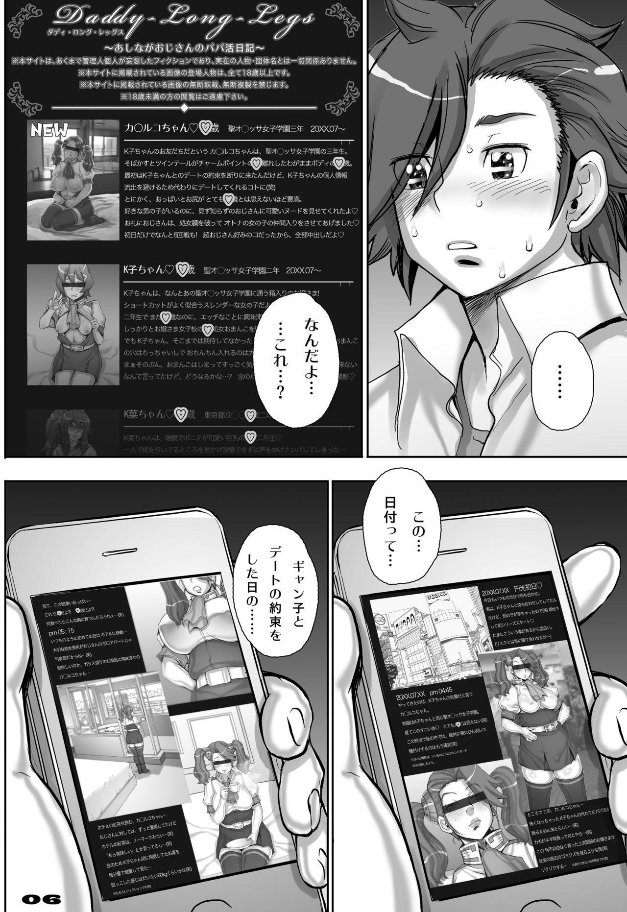 [Studio Tapa Tapa (Sengoku-kun)] Daddy-Long-Legs #3 (Gundam Build Fighters Try) [Digital] 5