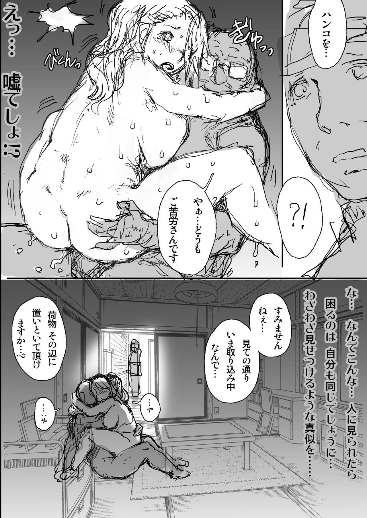 [Studio Tapa Tapa (Sengoku-kun)] Daddy-Long-Legs #3 (Gundam Build Fighters Try) [Digital] 66
