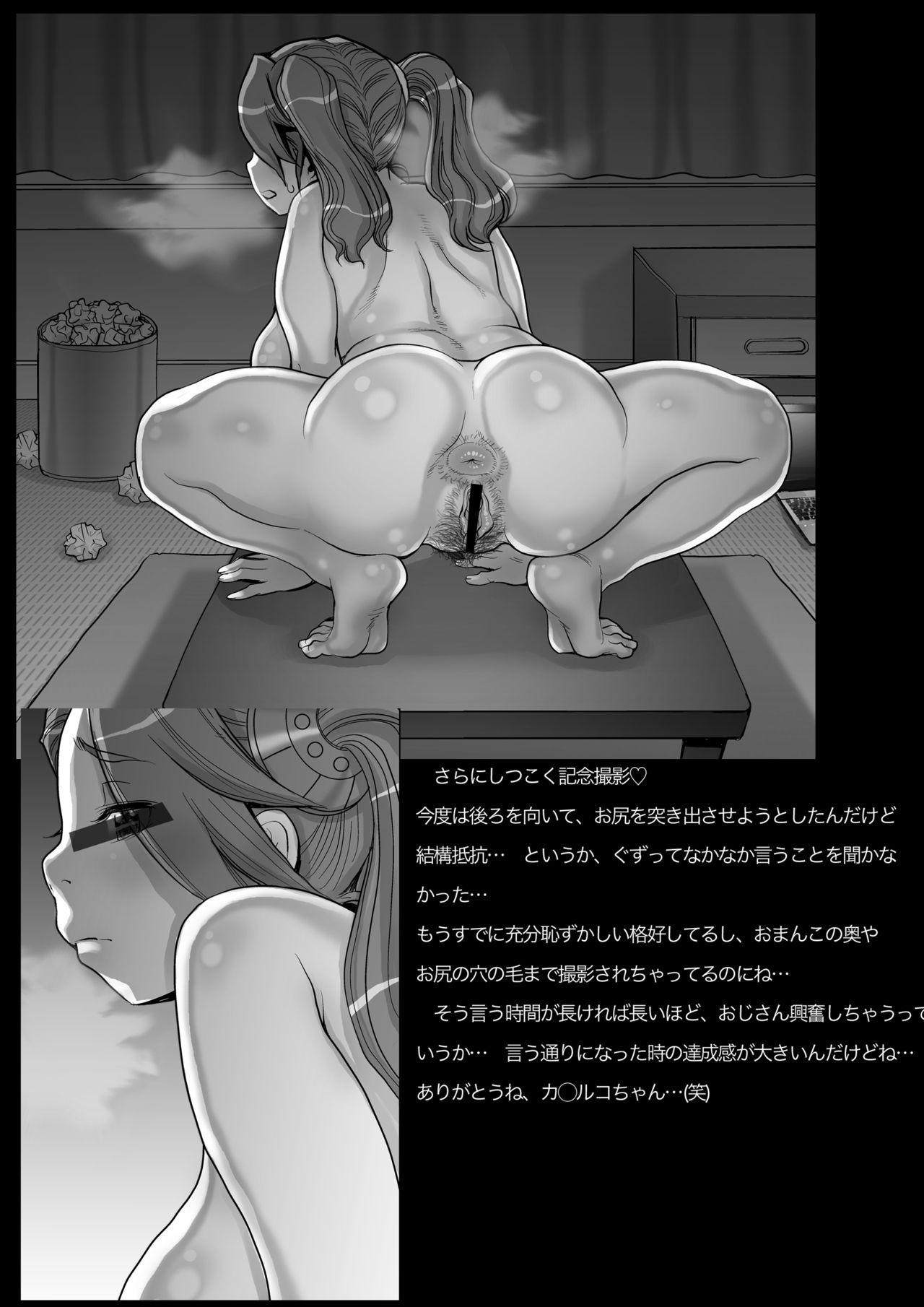 [Studio Tapa Tapa (Sengoku-kun)] Daddy-Long-Legs #3 (Gundam Build Fighters Try) [Digital] 83