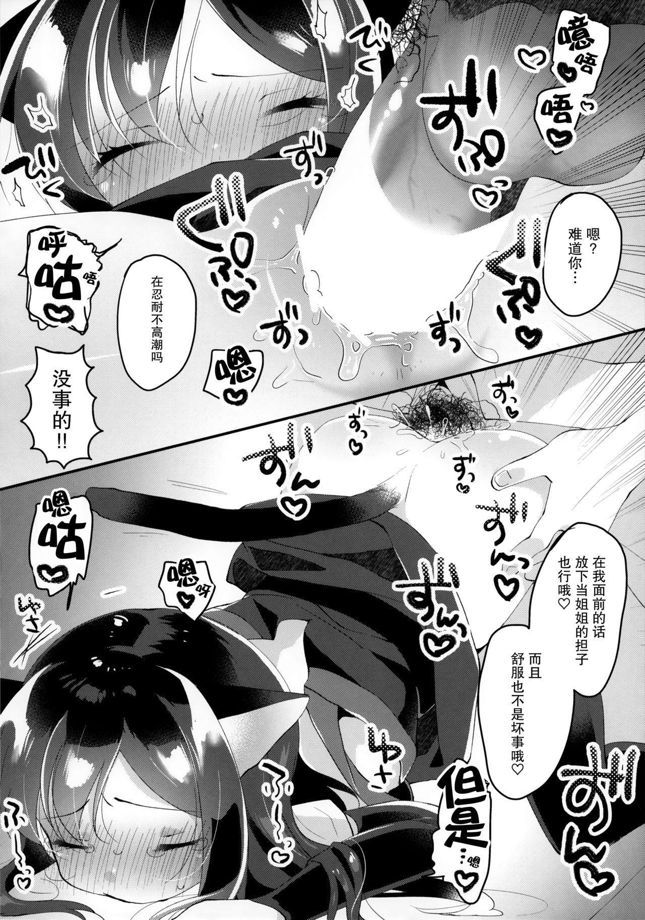 Nyasashio Hajimemashita 17
