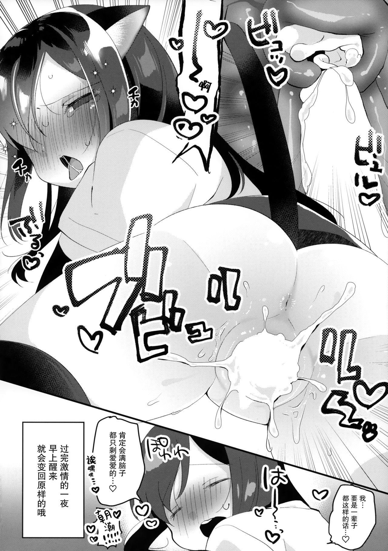 Nyasashio Hajimemashita 19