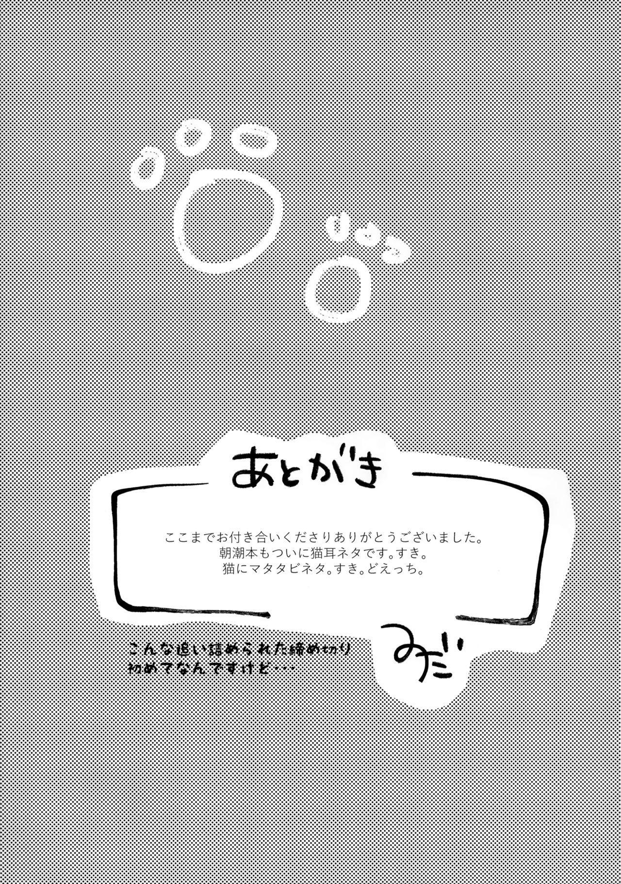 Nyasashio Hajimemashita 20