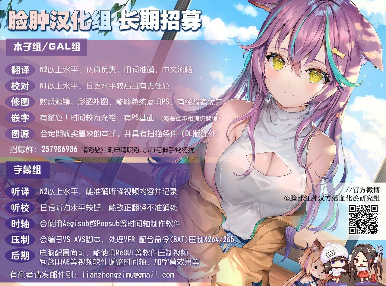 Nyasashio Hajimemashita 23