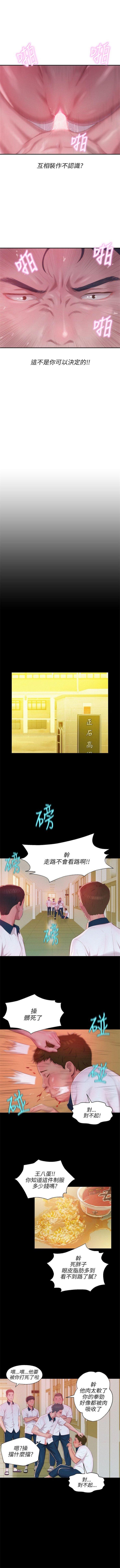 新生淫乱日记 1-61完结(中文) 124