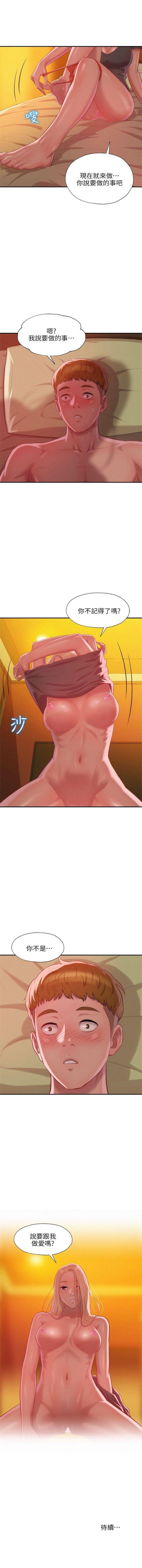 新生淫乱日记 1-61完结(中文) 174