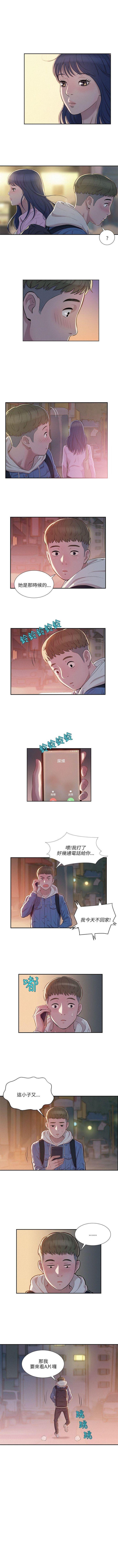 新生淫乱日记 1-61完结(中文) 17