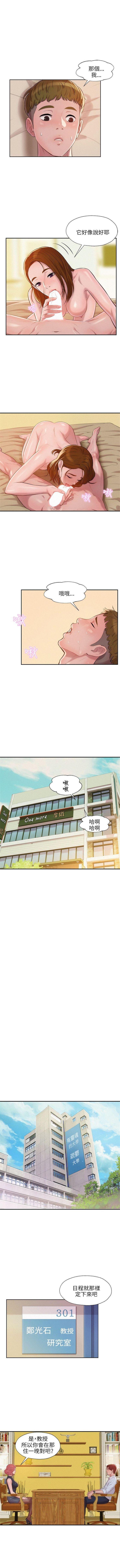 新生淫乱日记 1-61完结(中文) 61