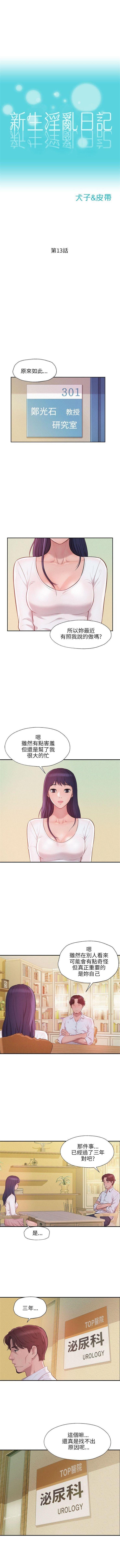 新生淫乱日记 1-61完结(中文) 63