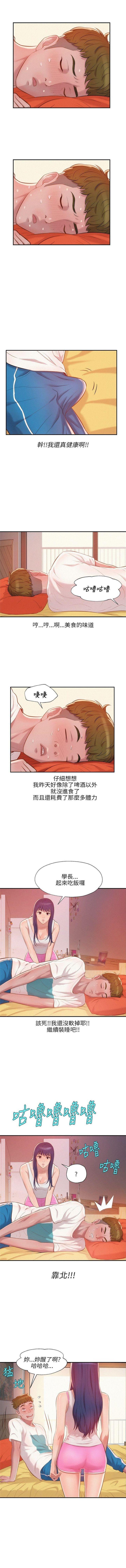 新生淫乱日记 1-61完结(中文) 96