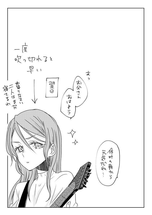 Ano Hi no Yoru no Anata to Futarikiri de 9