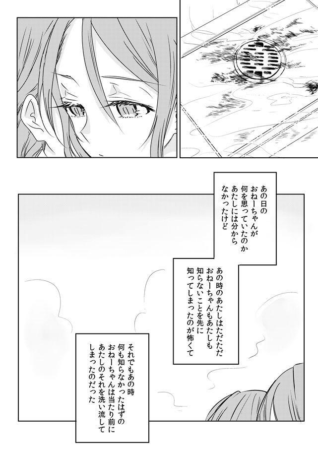 Ano Hi no Yoru no Anata to Futarikiri de 14
