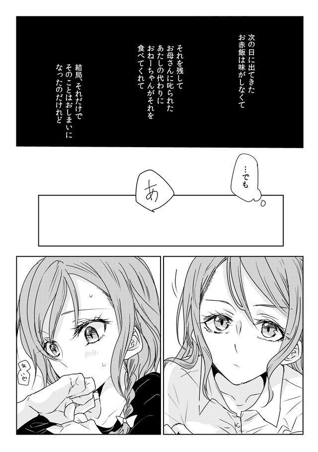 Ano Hi no Yoru no Anata to Futarikiri de 15