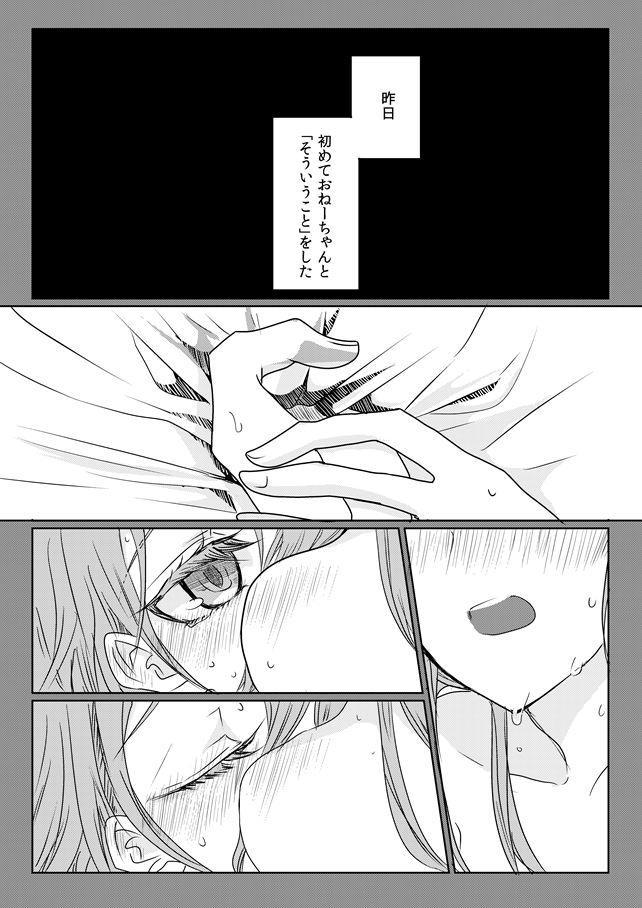 Ano Hi no Yoru no Anata to Futarikiri de 1
