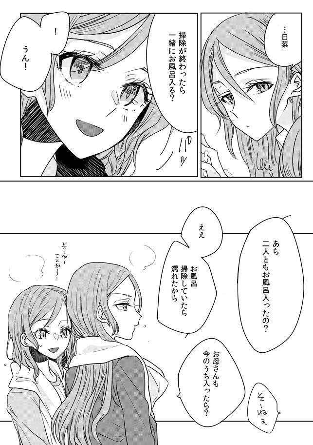 Ano Hi no Yoru no Anata to Futarikiri de 26