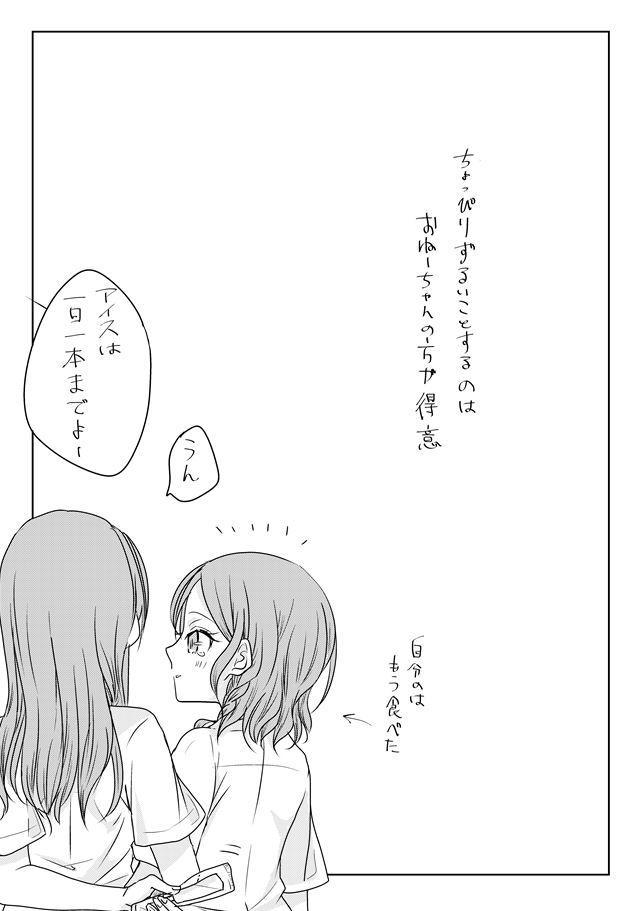 Ano Hi no Yoru no Anata to Futarikiri de 27