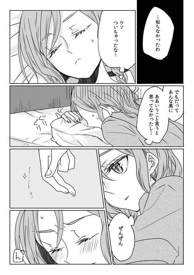 Ano Hi no Yoru no Anata to Futarikiri de 31