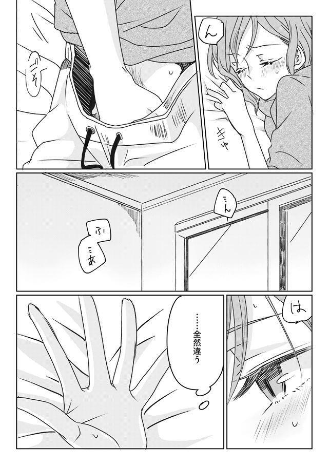 Ano Hi no Yoru no Anata to Futarikiri de 32