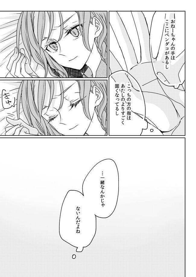 Ano Hi no Yoru no Anata to Futarikiri de 33