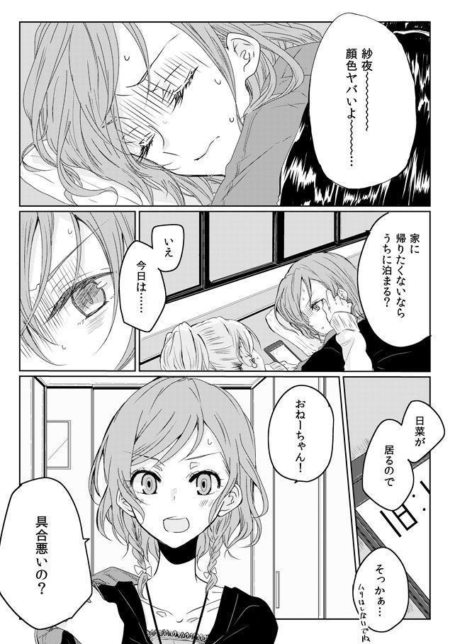 Ano Hi no Yoru no Anata to Futarikiri de 4