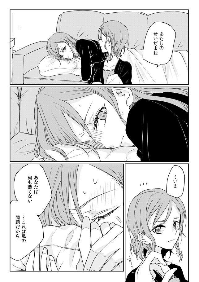 Ano Hi no Yoru no Anata to Futarikiri de 6