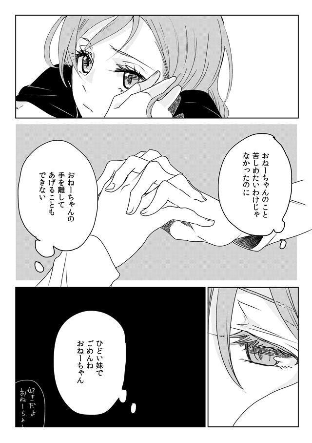 Ano Hi no Yoru no Anata to Futarikiri de 8
