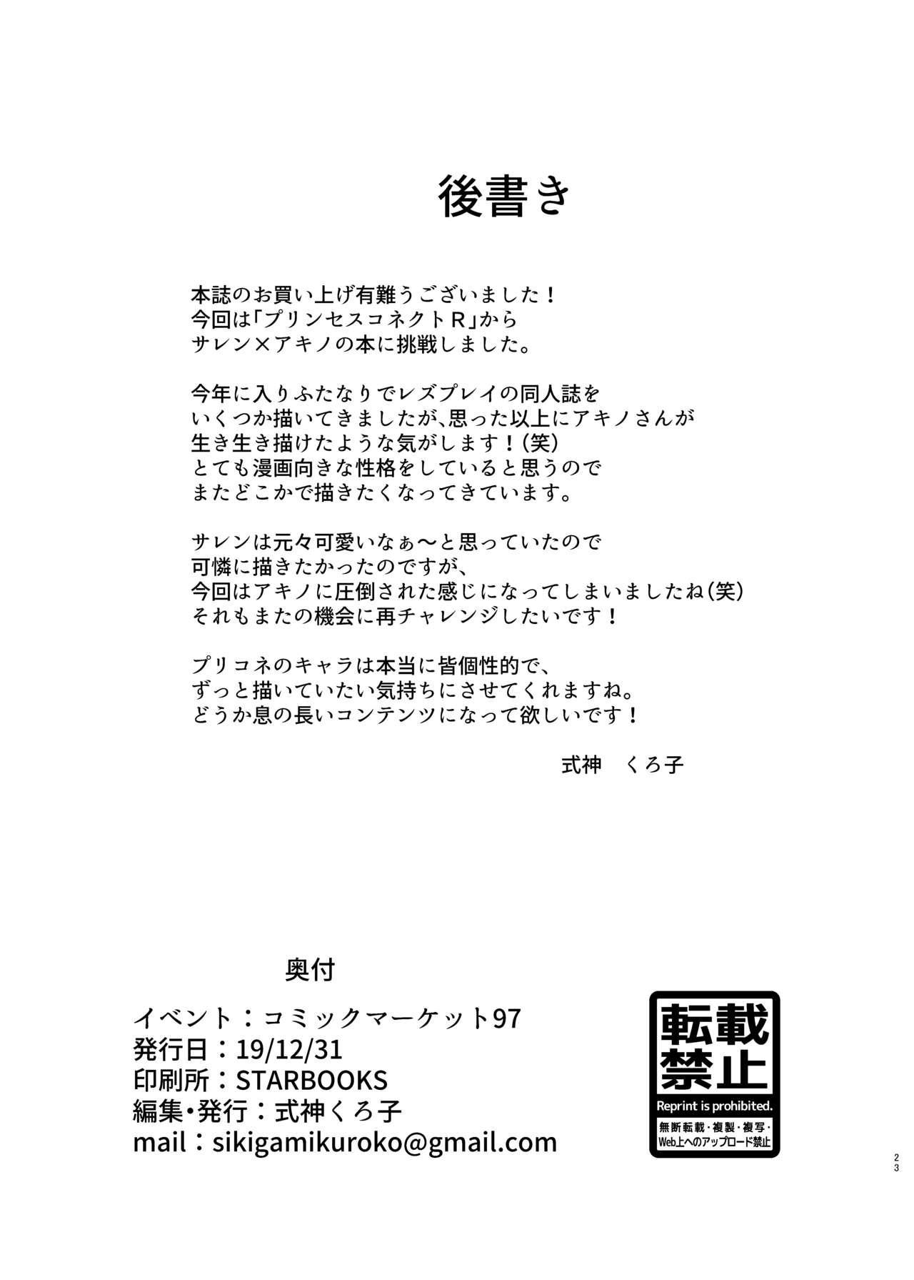 Business no Tame ni Ochinchin o Hayashimashita wa!! 22