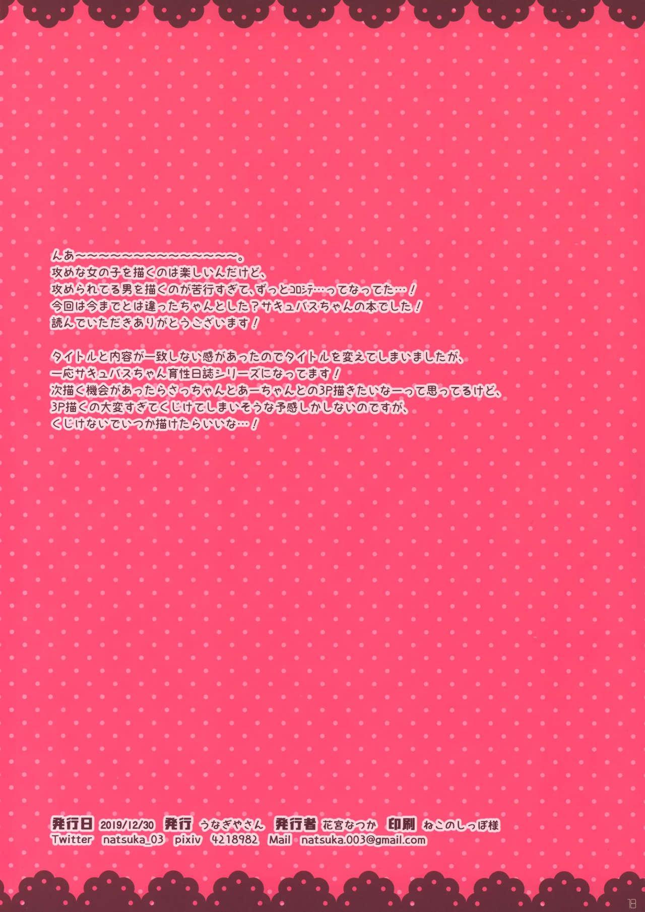 (C97) [Unagiyasan (Hanamiya Natsuka)] Succubus-chan no Himatsubushi   Succubus-chan kills some time [English] [Douzo Lad Translations] 16