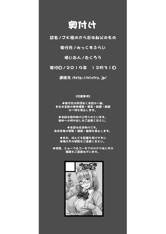 JK Mei no Karada wa Oji no Mono | The JK Niece's body is Ojisan's 37