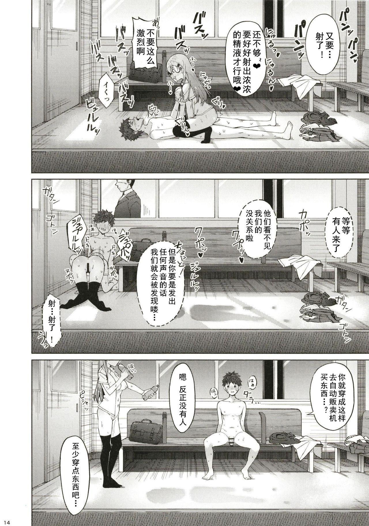 Bitch na Suzuya-san ni Doutei o Kuwaremashita. 13
